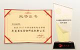 """民生电商荣获""""年度最佳金融科技创新公司"""" 创新能力再获肯定"""